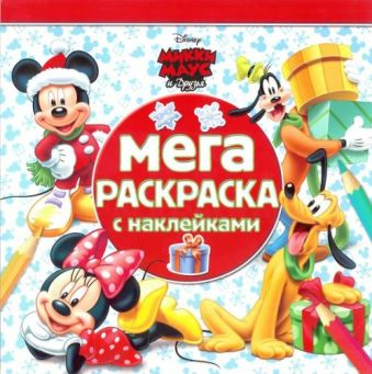 Микки Маус и его друзья. МРН № 1612. Мега-раскраска с наклейками.