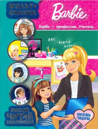 Барби- профессии. Учитель. Мульт-сказка. Рисуй, читай, наклеивай.