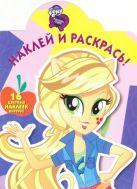 Мой маленький пони: Девочки из Эквестрии. НР № 16077. Наклей и раскрась!