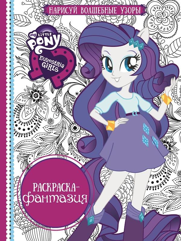 Мой маленький пони: Девочки из Эквестрии. РФ № 1608. Раскраска-фантазия раскраска мой маленький пони девочки из эквестрии волшебницы из эквестрии