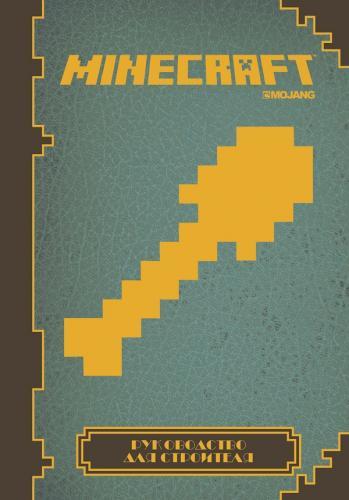 Minecraft. Руководство для строителя.