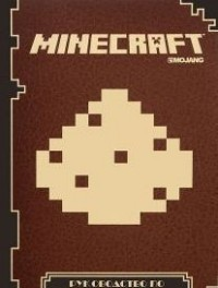 Minecraft. Руководство по красному камню. Faewell Nick