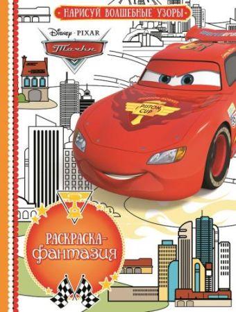 Тачки. РФ № 1609. Раскраска- фантазия.