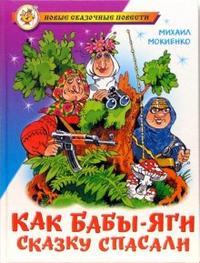 Мокиенко М. - Как Бабы-Яги сказку спасали обложка книги
