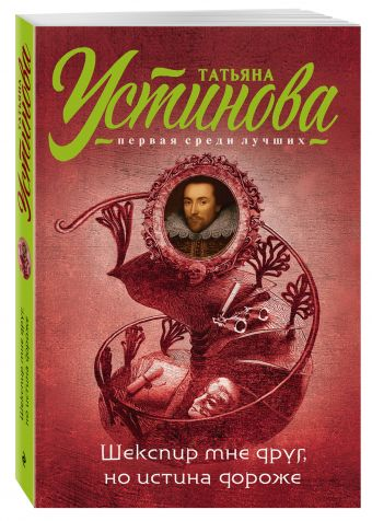 Шекспир мне друг, но истина дороже Татьяна Устинова