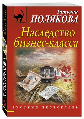 Татьяна Полякова - Наследство бизнес-класса обложка книги