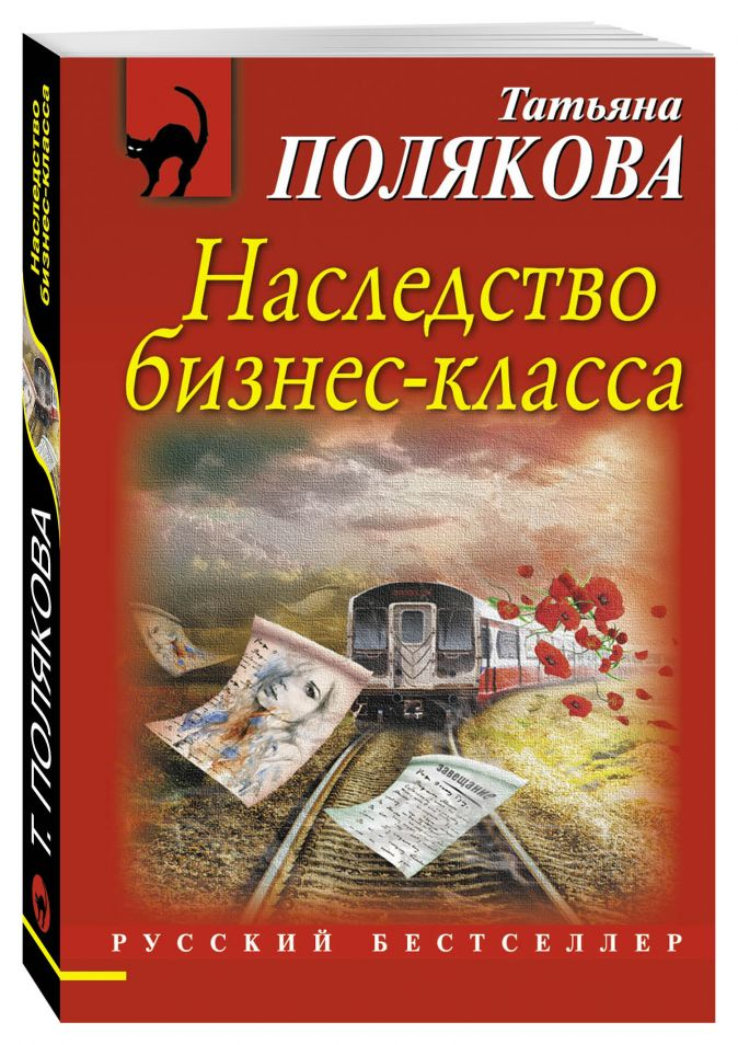 Наследство бизнес-класса Татьяна Полякова