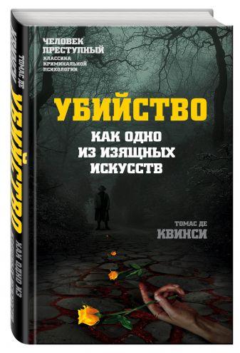 Томас де Квинси - Убийство как одно из изящных искусств обложка книги