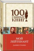 Даниил Гранин - Мой лейтенант' обложка книги