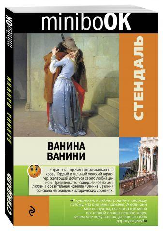 Стендаль - Ванина Ванини обложка книги