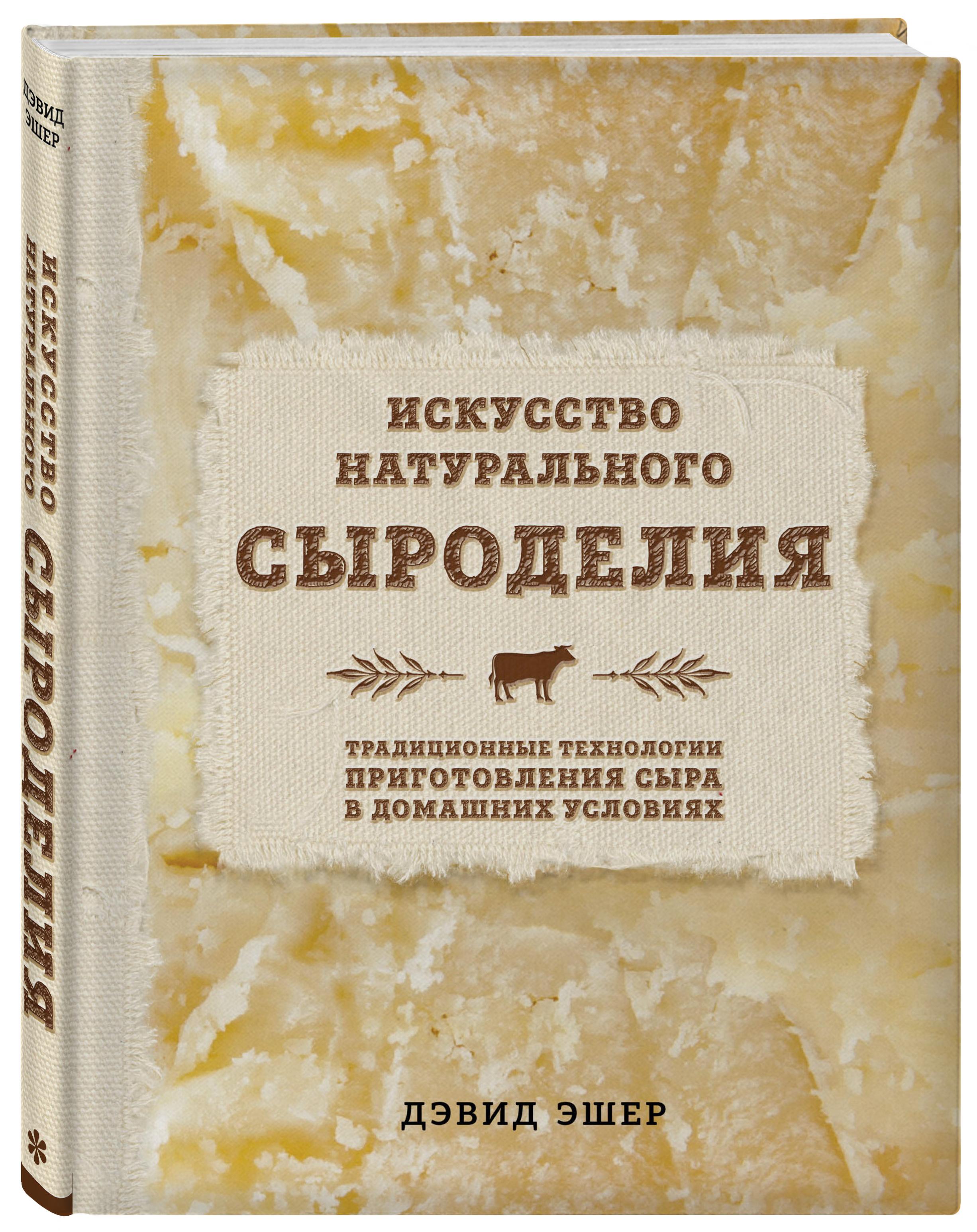 Эшер Д. Искусство натурального сыроделия (светлая) серия джеймс эшер где