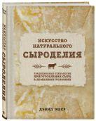 Эшер Д. - Искусство натурального сыроделия (светлая)' обложка книги
