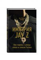 Гринберг З. - Империя Jay Z' обложка книги