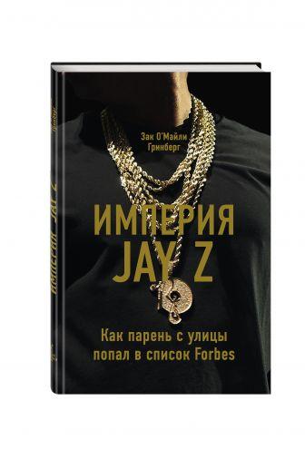 Зак О'Майли Гринберг - Империя Jay Z обложка книги