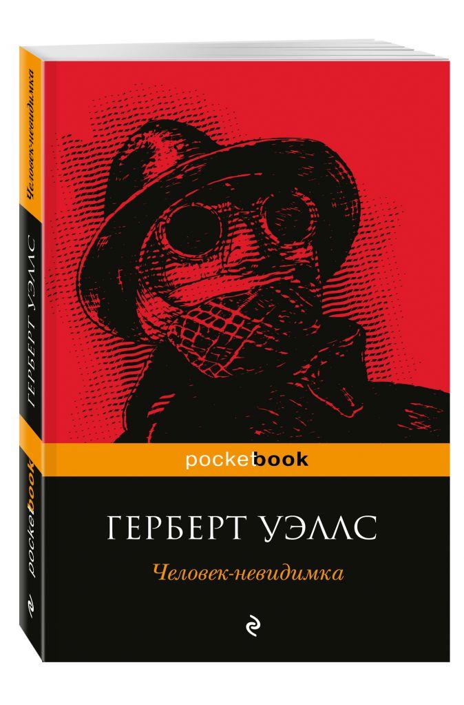 Герберт Уэллс - Человек-невидимка обложка книги