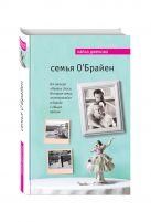 Дженова Л. - Семья О'Брайен' обложка книги