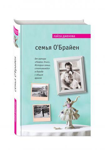 Лайза Дженова - Семья О'Брайен обложка книги