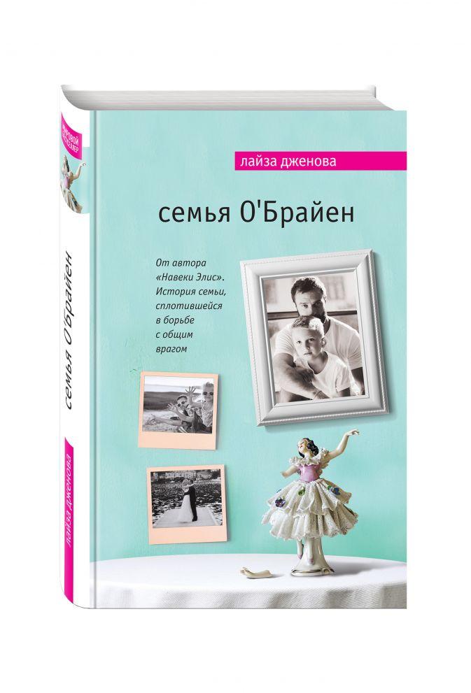 Семья О'Брайен Лайза Дженова