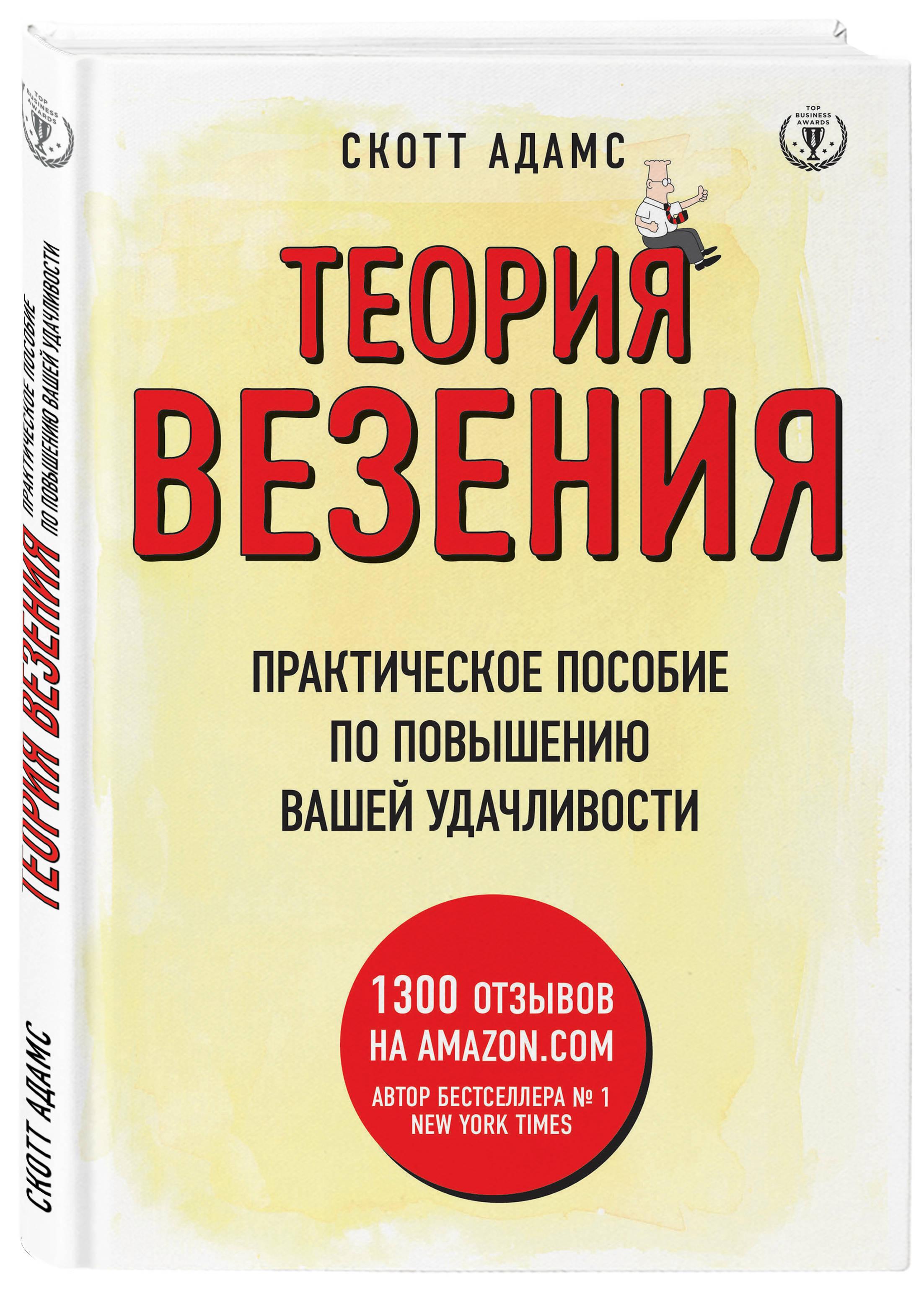Теория везения. Практическое пособие по повышению вашей удачливости от book24.ru