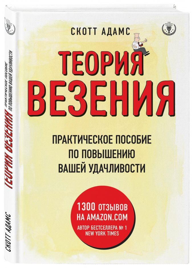 Скотт Адамс - Теория везения. Практическое пособие по повышению вашей удачливости обложка книги