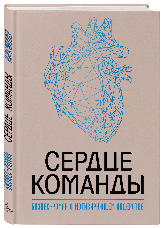 Сердце команды. Бизнес-роман о мотивирующем лидерстве от book24.ru
