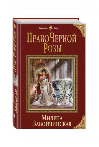 Милена Завойчинская - Право Черной Розы обложка книги