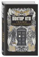 Джастин Ричардс - Доктор Кто. Сказки Повелителя времени' обложка книги