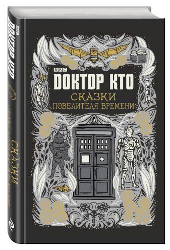 Джастин Ричардс - Доктор Кто. Сказки Повелителя времени обложка книги