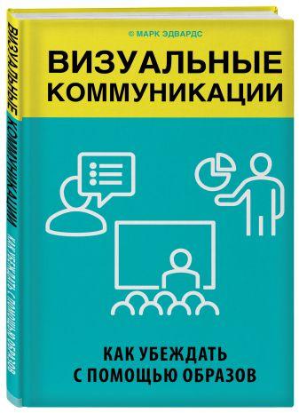 Марк Эдвардс - Визуальные коммуникации. Как убеждать с помощью образов обложка книги