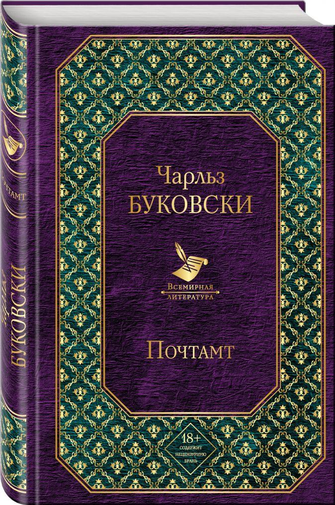 Чарльз Буковски - Почтамт обложка книги
