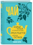 Эмили Кернс - Чай. Бодрый купаж из терпких историй, ярких рецептов и прочих пустяков' обложка книги