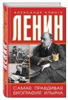Клинге А. - Ленин. Самая правдивая биография Ильича' обложка книги