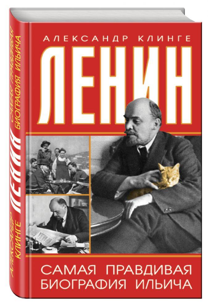 Александр Клинге - Ленин. Самая правдивая биография Ильича обложка книги