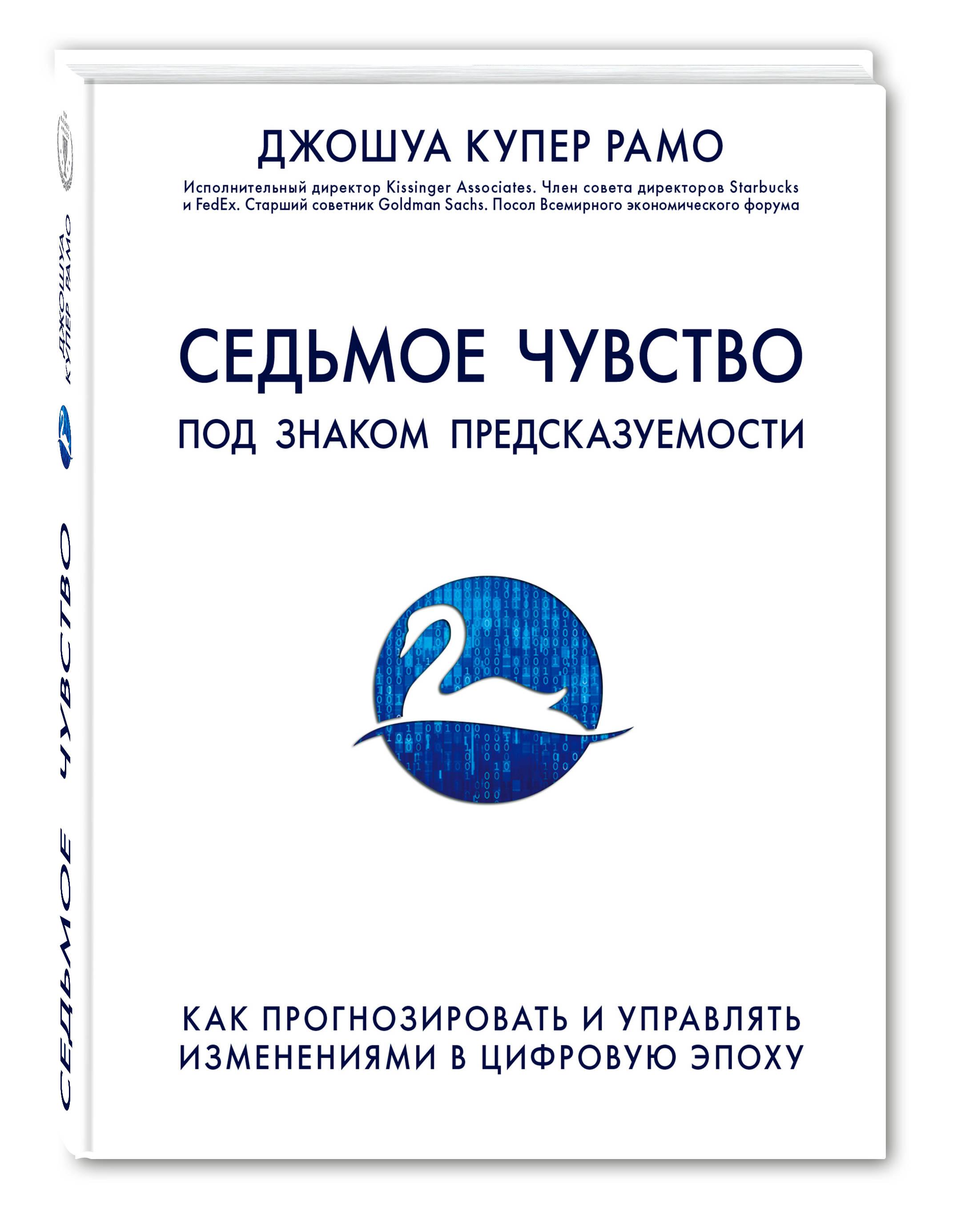 Седьмое чувство. Как прогнозировать и управлять изменениями в цифровую эпоху от book24.ru