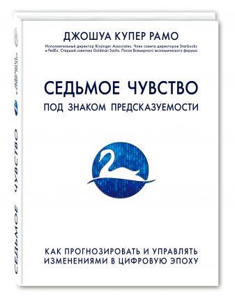 Джошуа Купер Рамо - Седьмое чувство. Как прогнозировать и управлять изменениями в цифровую эпоху обложка книги