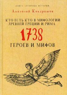 Кто есть кто в мифологии Древней Греции и Рима. 1738 героев и мифов. Кондрашов А.
