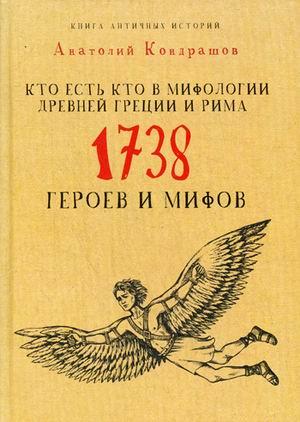 Кто есть кто в мифологии Древней Греции и Рима. 1738 героев и мифов. Кондрашов А. Кондрашов А.