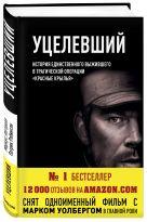 Маркус Латтрелл - Уцелевший' обложка книги
