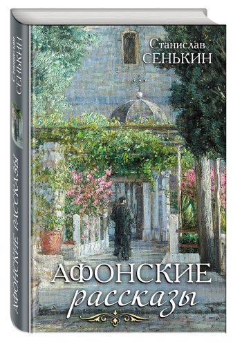 Станислав Сенькин - Афонские рассказы обложка книги