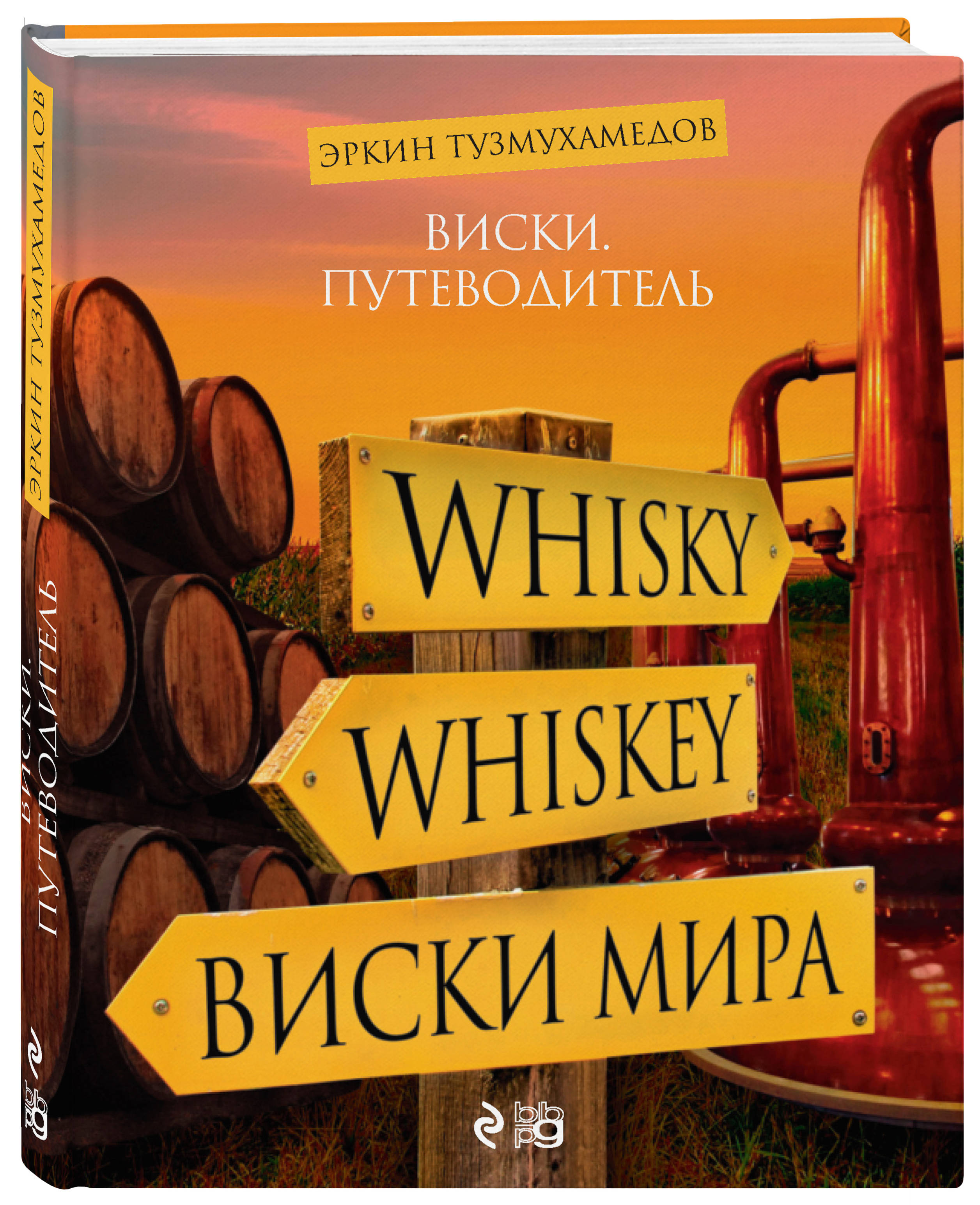 Эркин Тузмухамедов Виски. Путеводитель. 8-е изд. книга мир виски