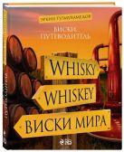 Эркин Тузмухамедов - Виски. Путеводитель. 8-е изд.' обложка книги