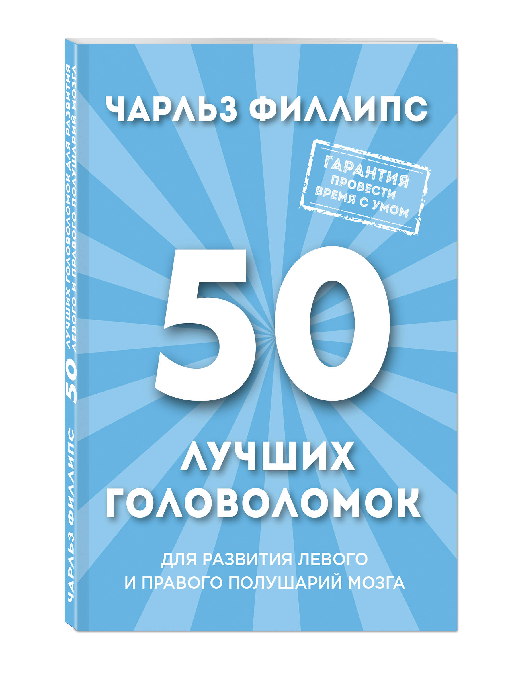 Чарльз Филлипс 50 лучших головоломок для развития левого и правого полушария мозга (нов. оф) чарльз филлипс левое и правое полушарие 25 25 задач для всесторонней тренировки мозга