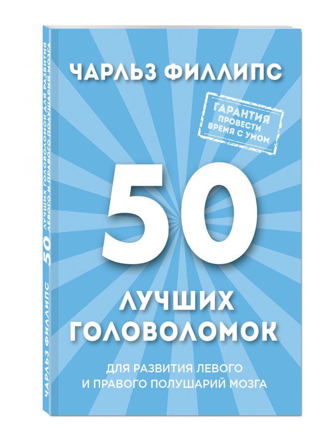Чарльз Филлипс - 50 лучших головоломок для развития левого и правого полушария мозга (нов. оф) обложка книги