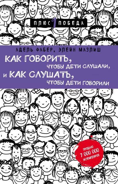 Как говорить, чтобы дети слушали, и как слушать, чтобы дети говорили (нов. оф.) - фото 1