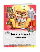 Читательский дневник. Совы. Вечернее чтение