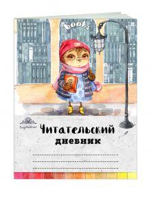 Читательский дневник. Сова с любимой книжкой