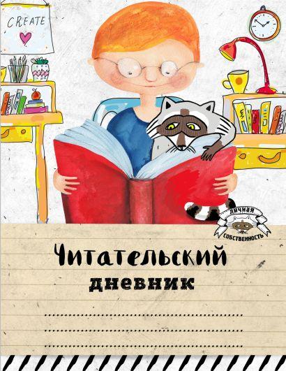 Читательский дневник. Читаем с енотом - фото 1
