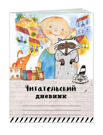 Читательский дневник. Мой лучший друг, 162х210мм, мягкая обложка, 64 стр.