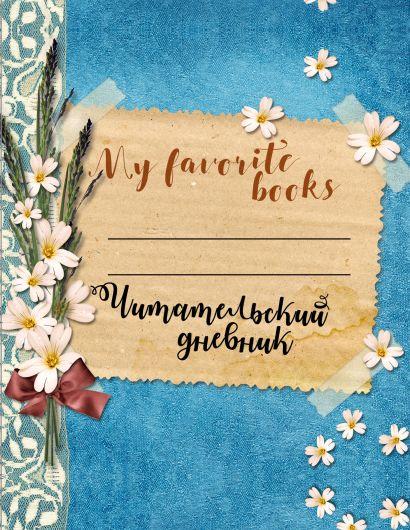 Читательский дневник. Мои любимые книги - фото 1