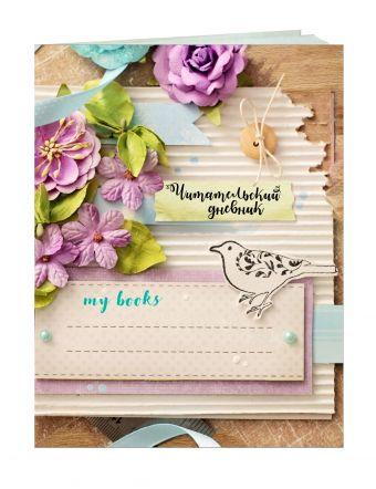 Читательский дневник. Мои книги